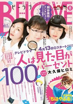 BE・LOVE 2017年8号4月15日号 [2017年4月1日発売]-電子書籍