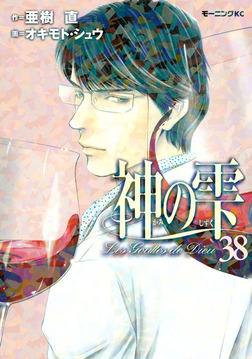 神の雫(38)-電子書籍
