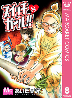 スイッチガール!! 8-電子書籍