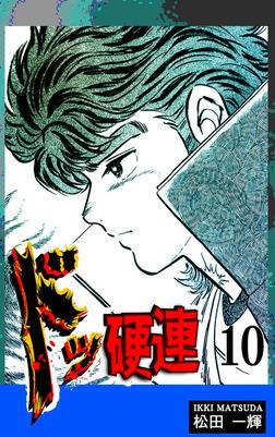 ドッ硬連(10)-電子書籍