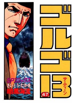 ゴルゴ13(47)-電子書籍
