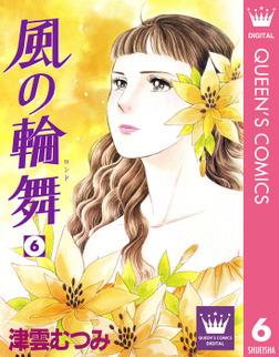 風の輪舞 6-電子書籍