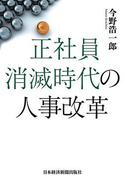 正社員消滅時代の人事改革─制約社員を戦力化する仕組みづくり-電子書籍