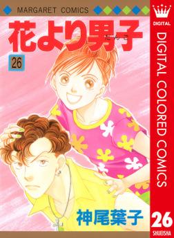花より男子 カラー版 26-電子書籍