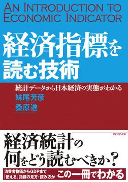 経済指標を読む技術-電子書籍