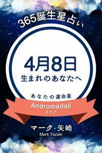 365誕生星占い~4月8日生まれのあなたへ~