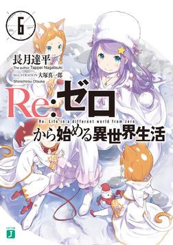 Re:ゼロから始める異世界生活 6-電子書籍