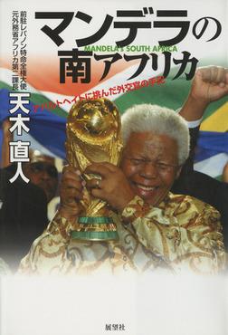 マンデラの南アフリカ アパルトヘイトに挑んだ外交官の手記-電子書籍