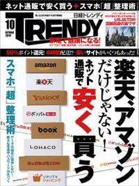 日経トレンディ 2014年 10月号 [雑誌]