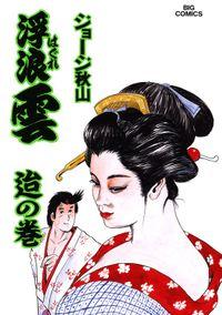 浮浪雲(はぐれぐも)(50)