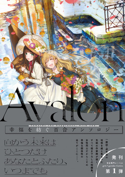 Avalon-電子書籍
