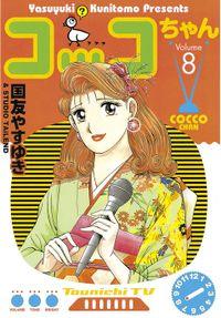 コッコちゃん(8)