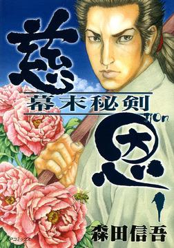 慈恩 (1)-電子書籍
