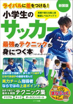 小学生のサッカー 最強のテクニックが身につく本 新装版-電子書籍