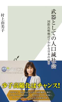 武器としての人口減社会~国際比較統計でわかる日本の強さ~-電子書籍