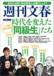 時代を変えた「同級生」たち 週刊文春 シリーズ昭和(5)世代論篇
