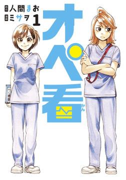オペ看(1)-電子書籍