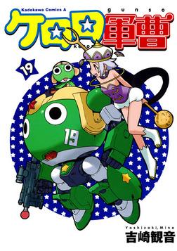 ケロロ軍曹(19)-電子書籍