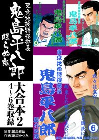 鬼島平八郎 大合本2 4~6巻収録