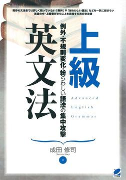 上級英文法-電子書籍