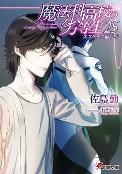魔法科高校の劣等生(25) エスケープ編〈下〉-電子書籍