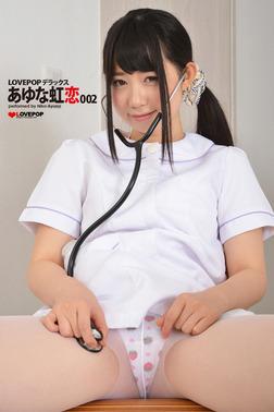 LOVEPOP デラックス あゆな虹恋 002-電子書籍