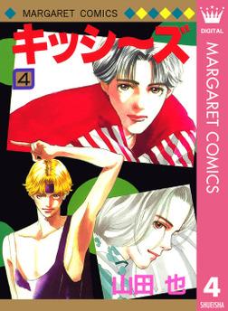 キッシ~ズ 4-電子書籍