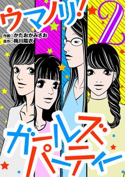 ウマノリ!ガールズパーティー(2)-電子書籍