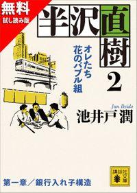 無料試し読み版 半沢直樹 2 オレたち花のバブル組 第一章/銀行入れ子構造