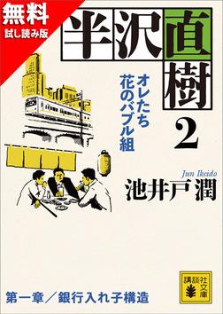 無料試し読み版 半沢直樹 2 オレたち花のバブル組 第一章/銀行入れ子構造-電子書籍