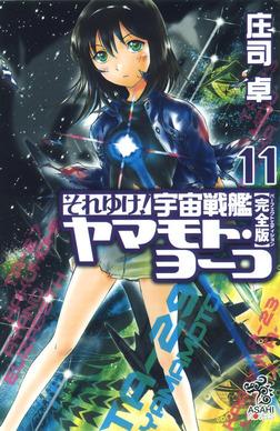 それゆけ! 宇宙戦艦ヤマモト・ヨーコ【完全版】11-電子書籍