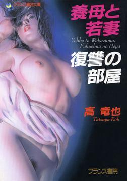 養母と若妻・復讐の部屋-電子書籍