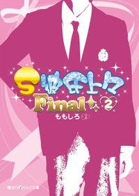 S彼氏上々Final(2)