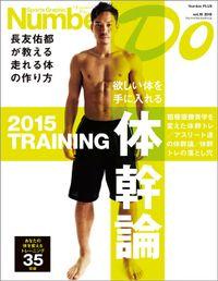 Sports Graphic Number Do 体幹論―長友佑都が教える走れる体の作り方