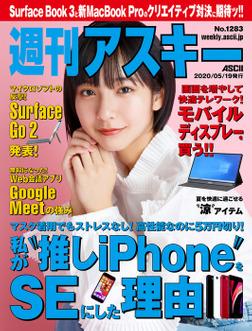 週刊アスキーNo.1283(2020年5月19日発行)-電子書籍