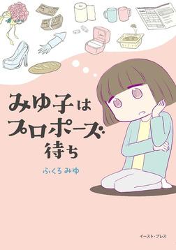 みゆ子はプロポーズ待ち-電子書籍