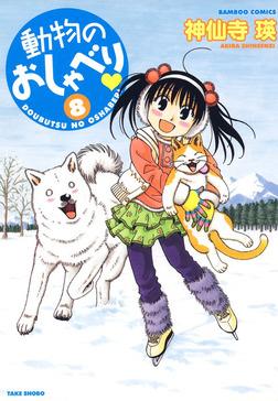 動物のおしゃべり (8)-電子書籍