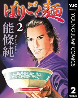 ばりごく麺 2-電子書籍
