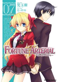 FORTUNE ARTERIAL(7)