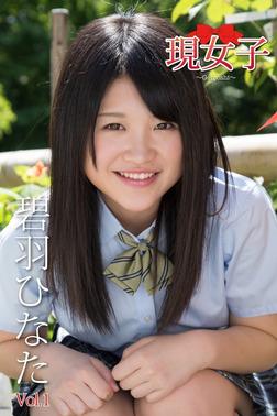 碧羽ひなた 現女子 Vol.1-電子書籍