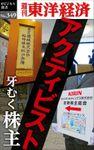 アクティビスト 牙むく株主―週刊東洋経済eビジネス新書No.349