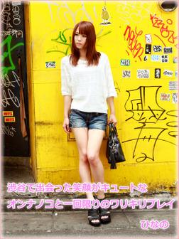 渋谷で出会った笑顔がキュートなオンナノコと一回限りのワリキリプレイ ひなの-電子書籍