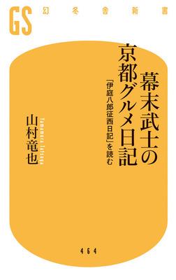 幕末武士の京都グルメ日記 「伊庭八郎征西日記」を読む-電子書籍