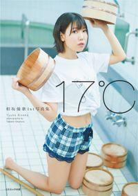 相坂優歌1st写真集17℃(コスミック出版)