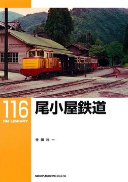 尾小屋鉄道-電子書籍