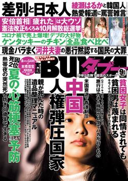 実話BUNKAタブー2020年9月号-電子書籍