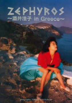 酒井法子 写真集 『 ZEPHYROS - 酒井法子 in Greece - 』-電子書籍