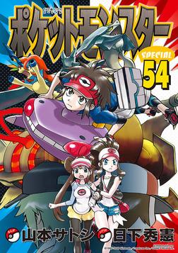ポケットモンスタースペシャル(54)-電子書籍
