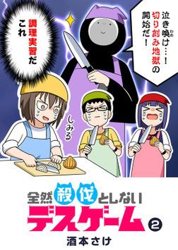 全然殺伐としないデスゲーム(2)-電子書籍