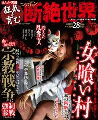 まんが実録 狂気を育む断絶世界 引きこもり国家日本の暗部